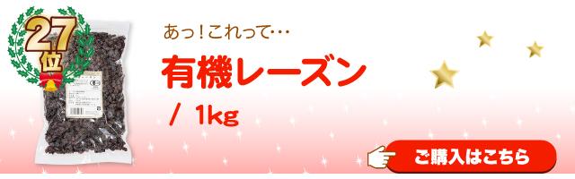 有機レーズン / 1kg