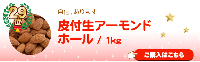 皮付生アーモンドホール / 1kg