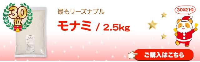 モナミ / 2.5kg
