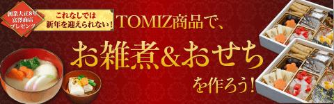 TOMIZ商品で、お雑煮&おせちを作ろう!