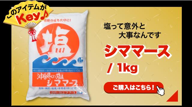 シママース / 1kg