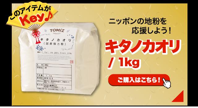 キタノカオリ / 1kg