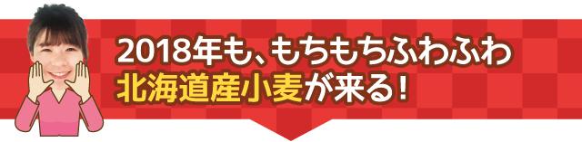 2018年も、もちもちふわふわ北海道産小麦が来る!