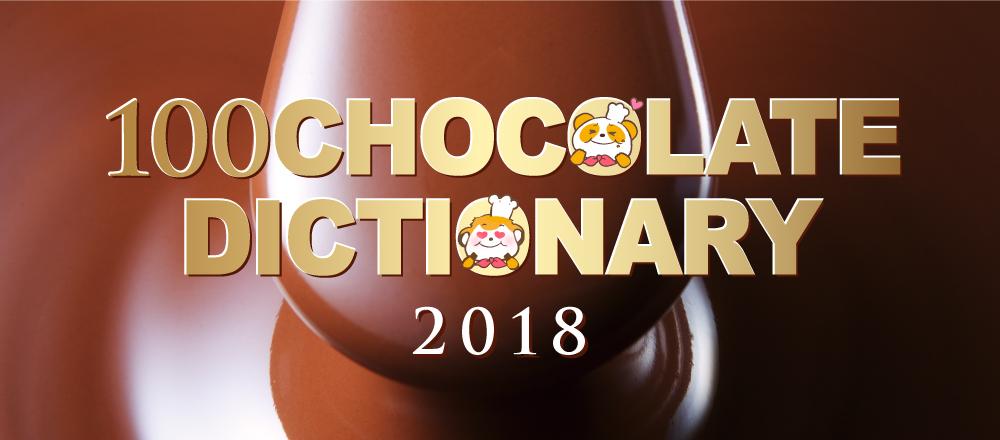 100チョコレートディクショナリー