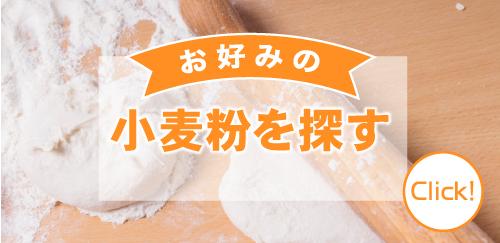 お好み小麦粉