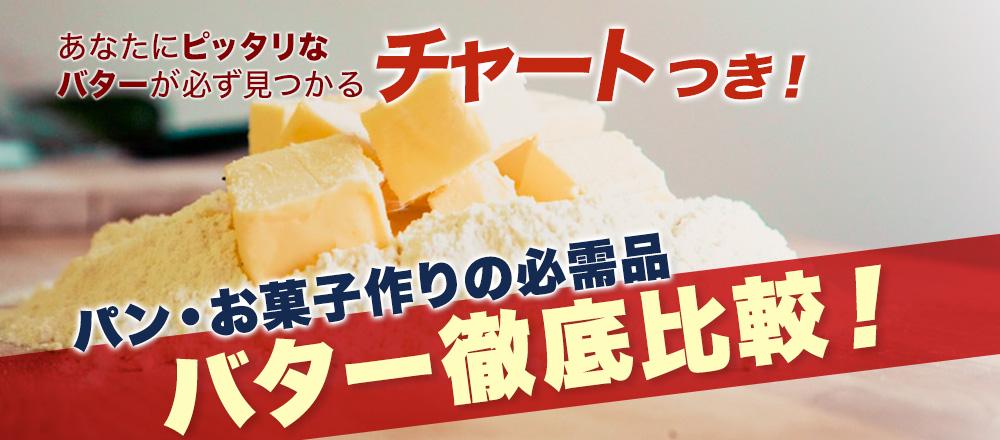 バター比較