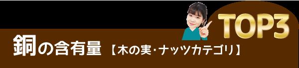 銅の含有量 【木の実・ナッツカテゴリ】TOP3