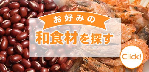 和食材を探す