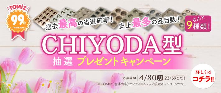 CHIYODA型抽選キャンペーン