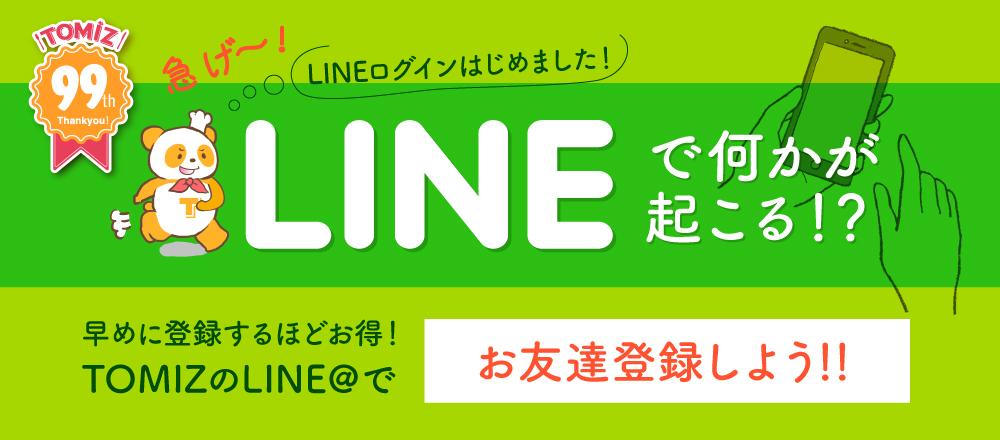 LINEで何かが起こる