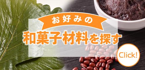 和菓子材料を探す