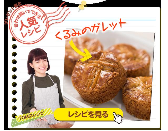 3位レシピ:くるみのガレット