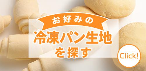 冷凍パン生地を探す