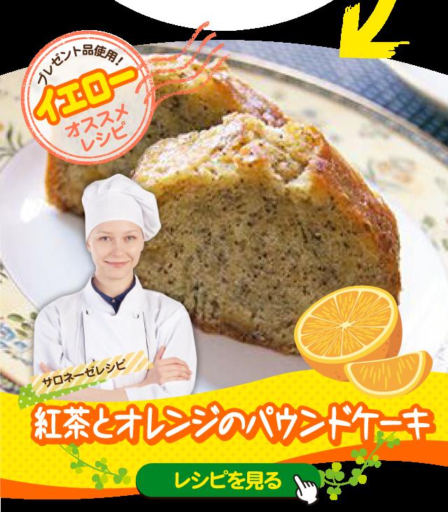 1位レシピ:紅茶とオレンジのパウンドケーキ