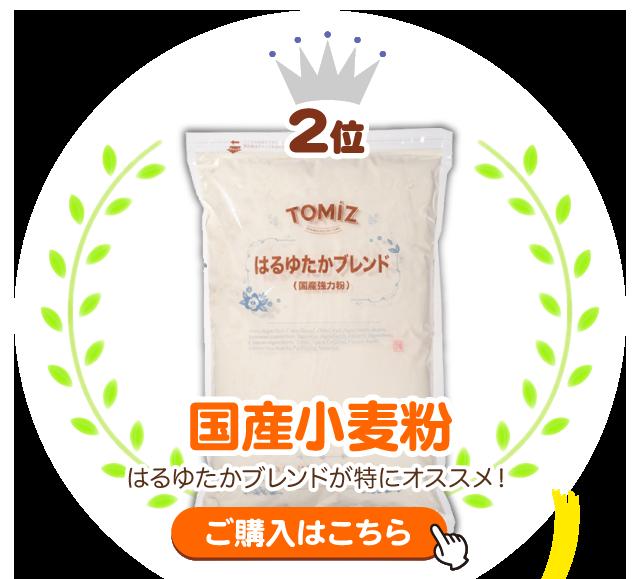 2位:国産小麦粉