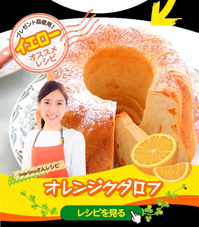 2位レシピ:オレンジクグロフ