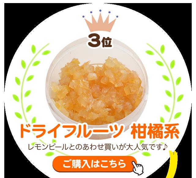 3位:ドライフルーツ柑橘系