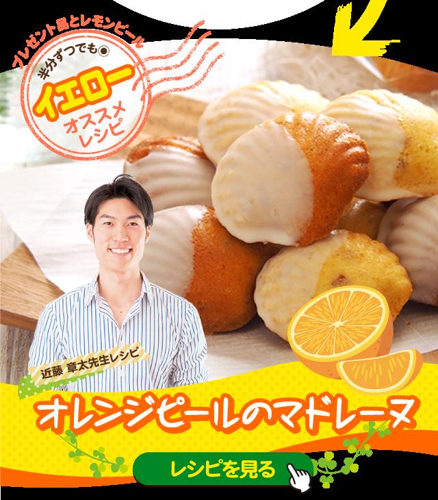 3位レシピ:オレンジピールのマドレーヌ