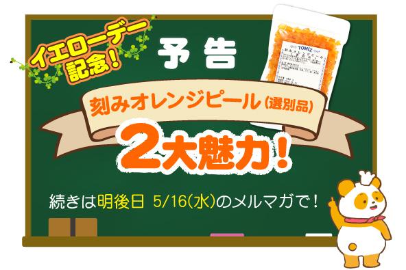 【予告】刻みオレンジピール(選別品) の2大魅力!