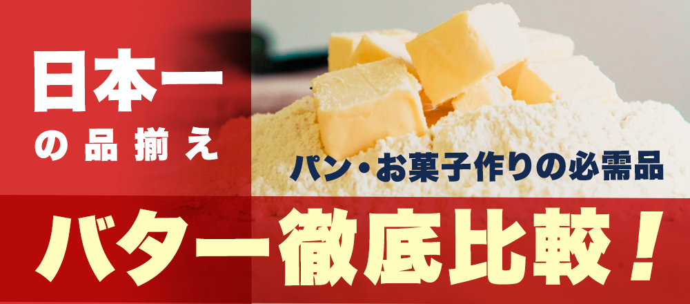 バター徹底比較