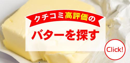 クチコミ高評価のバター