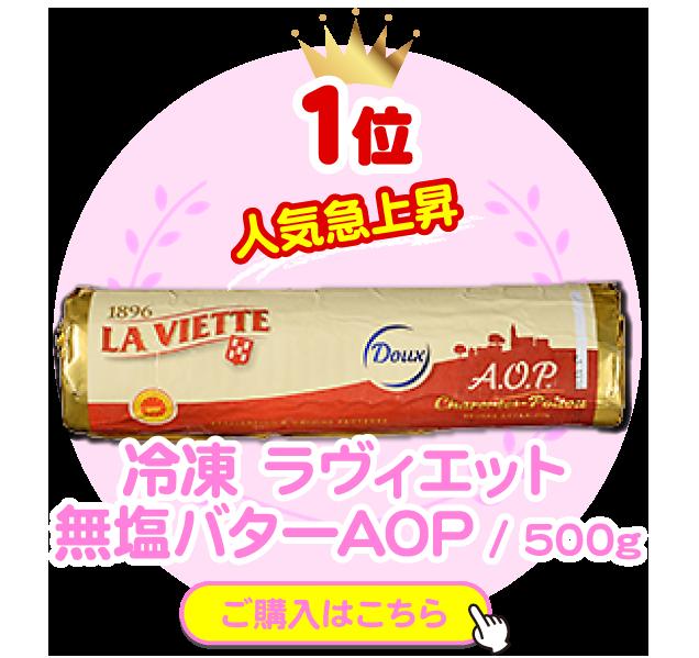 1位:冷凍 ラヴィエット無塩バターAOP / 500g