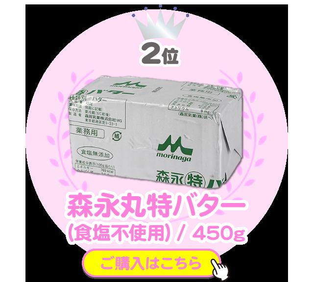 2位:森永丸特バター(食塩不使用) / 450g