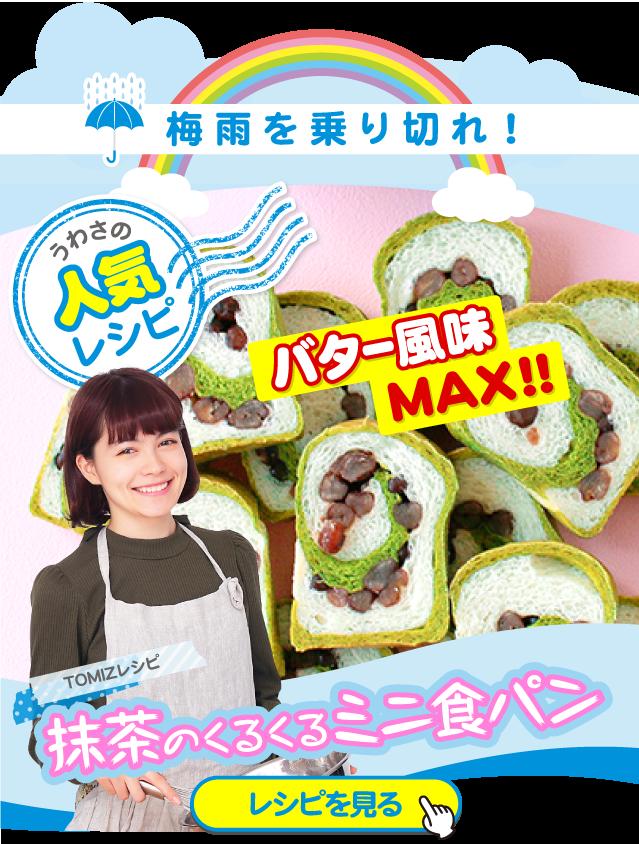2位レシピ:抹茶のくるくるミニ食パン