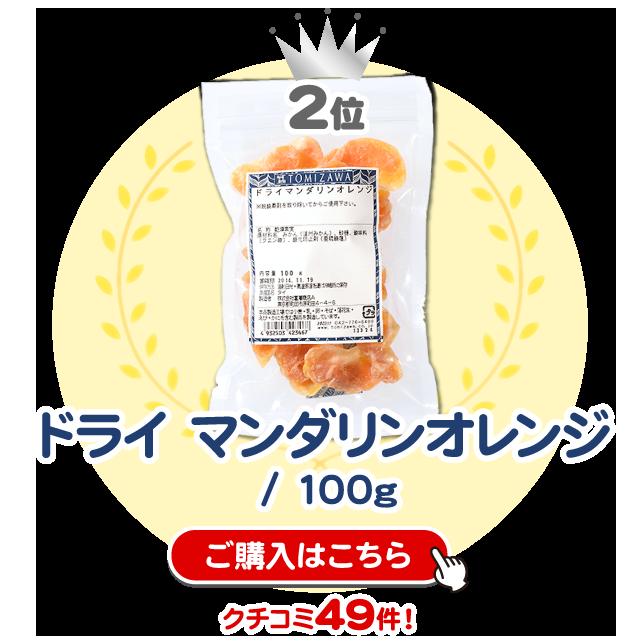 2位:ドライマンダリンオレンジ
