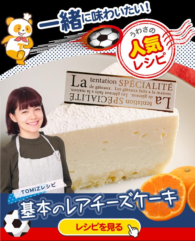 2位レシピ:基本のレアチーズケーキ