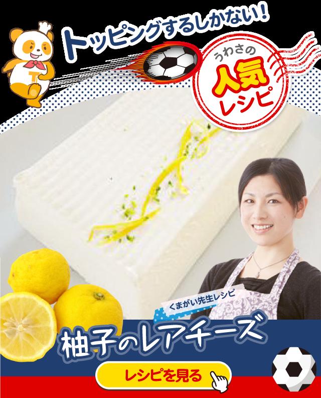 3位レシピ:柚子のレアチーズ