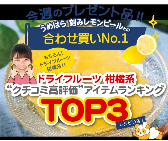 合わせ買いNO.1のランキングTOP3