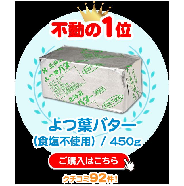 1位:よつ葉バター食塩不使用450g