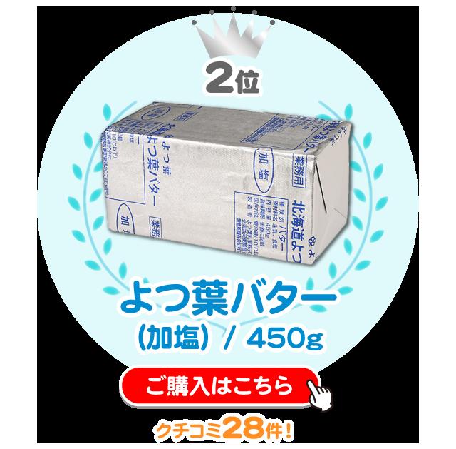 2位:よつ葉バター加塩450g