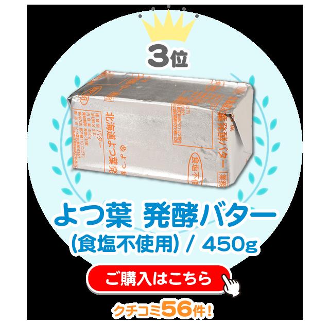 3位:よつ葉 発酵バター食塩不使用450g