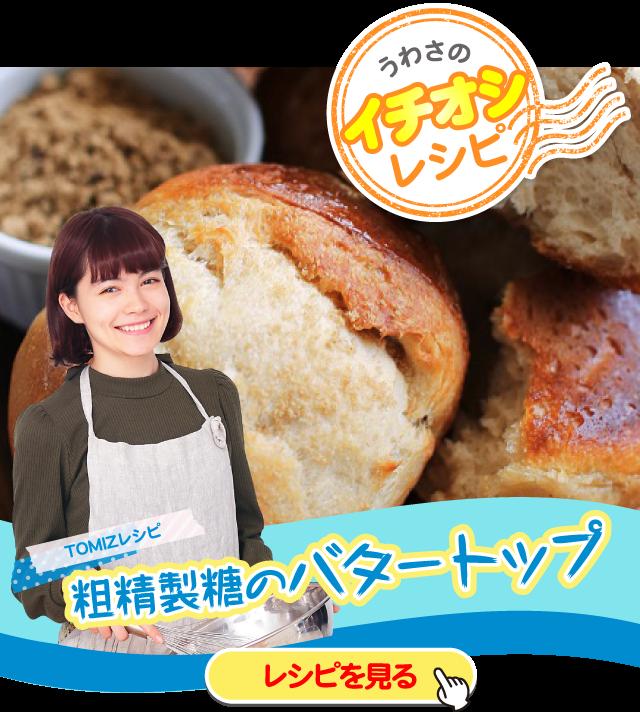 3位レシピ:粗精製糖のバタートップ