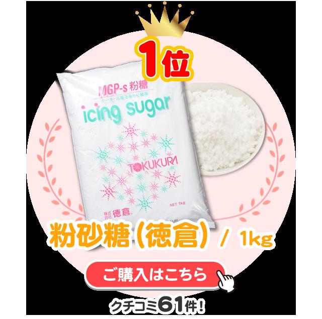 1位:粉砂糖(徳倉)