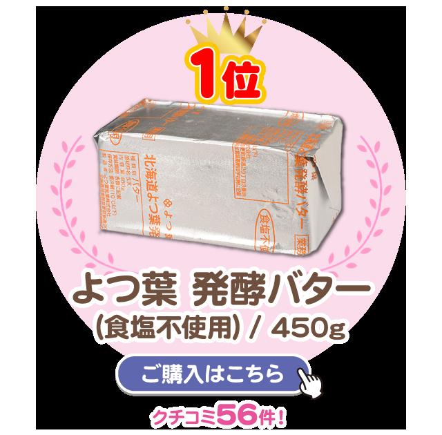 1位:よつ葉 発酵バター(食塩不使用) / 450g