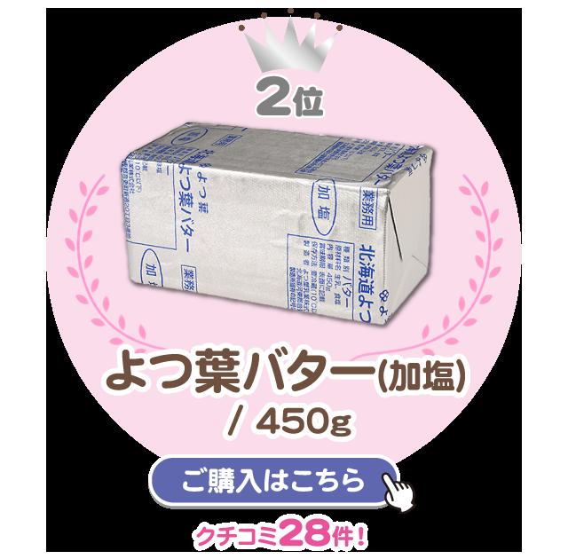 2位:よつ葉バター(加塩) / 450g