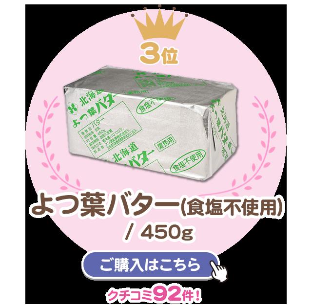 3位:よつ葉バター(食塩不使用) / 450g