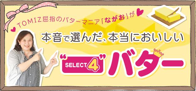 TOMIZ屈指のバターマニア 「ながお」が本音で選んだ、本当においしいバターSELECT4!