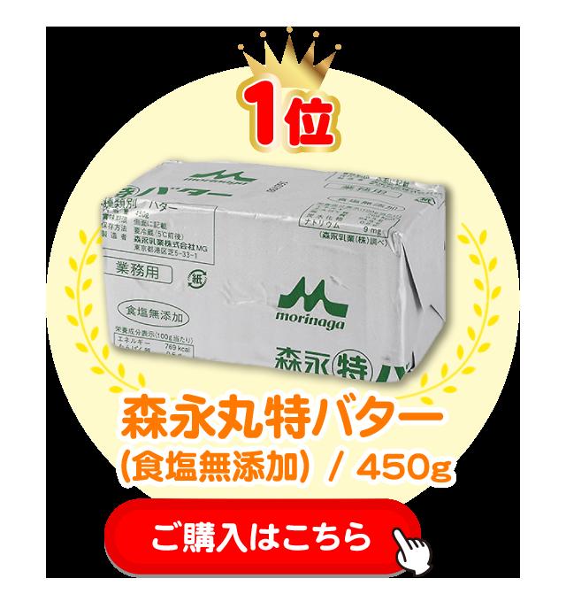 1位:森永丸特バター(食塩無添加) / 450g