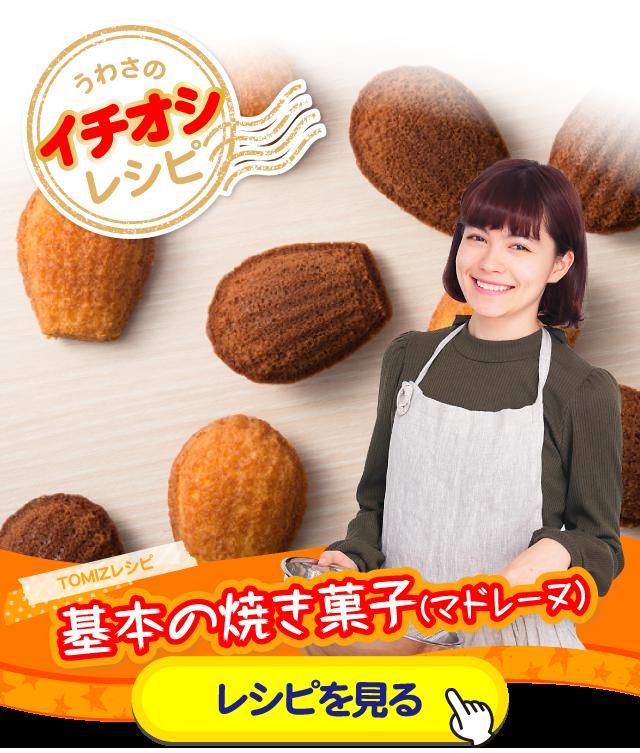 1位レシピ:基本の焼き菓子マドレーヌ