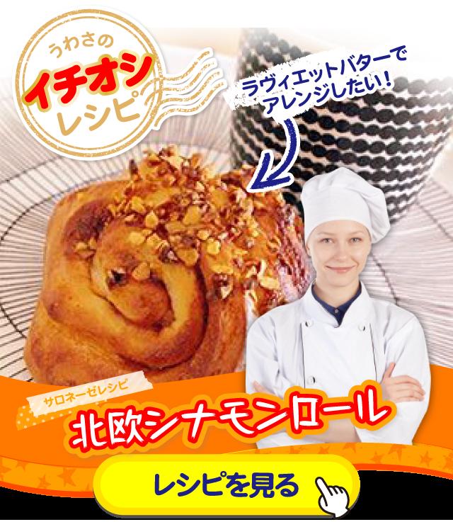 2位レシピ:北欧シナモンロール