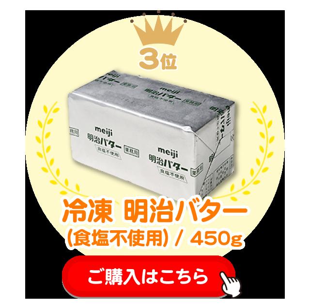 3位:冷凍 明治バター(食塩不使用) / 450g