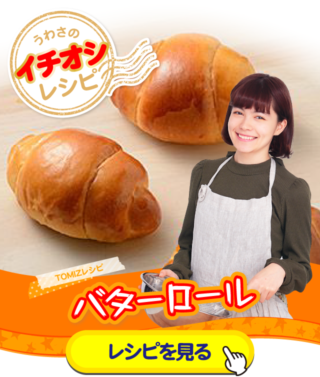 3位レシピ:バターロール