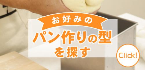 お好みのパン型