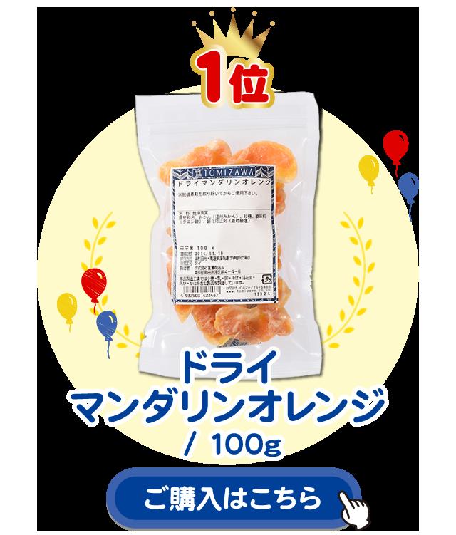 1位:1位 ドライ マンダリンオレンジ / 100g