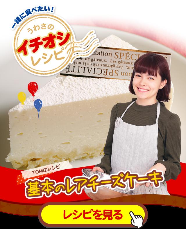 1位レシピ:基本のレアチーズケーキ