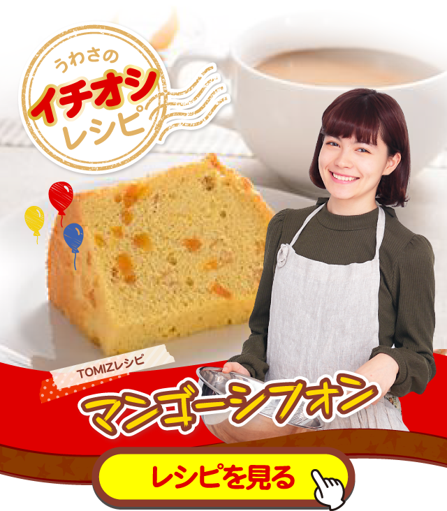 3位レシピ:マンゴーシフォン
